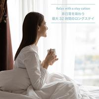 【新しい旅行のカタチ】のんびり楽しむ32時間のステイケーション♪選べる朝食特典付でお得に!