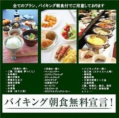 ☆ほうとうも選べる・・・☆ルートインオリジナル!ビジネスホテルの2食付プラン!