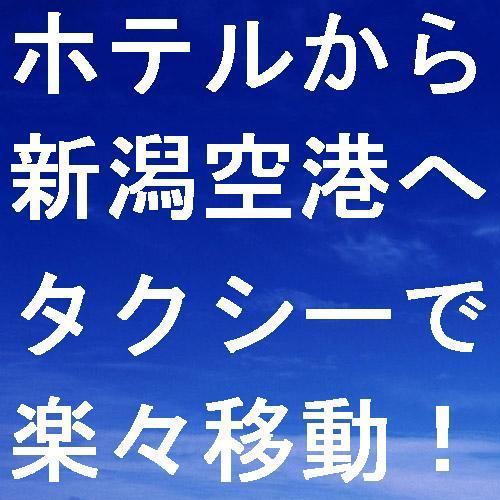 ◆◇◆ホテル→新潟空港へお送り◆◇◆移動はタクシーで安心!重い荷物もラクラク♪/素泊り