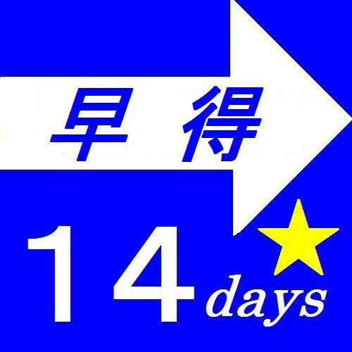 ◆14日前◆旅行&出張応援♪(素泊り)