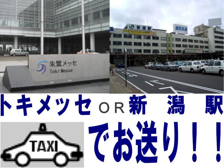 タクシーで便利!朱鷺メッセor新潟駅(万代口)へお送りプラン
