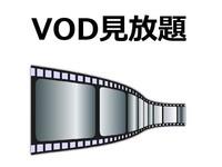 ルームシアター見放題 VOD無料(朝食付)【駐車場無料】