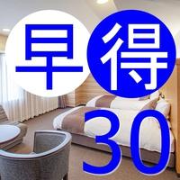 【早得30】早いがお得!30日前の先取り予約(朝食付)