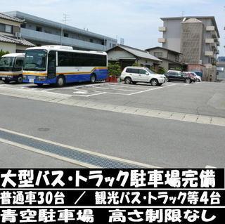 【駐車料金無料・最大7日間】関空から出発・到着のご旅行に♪ 無料シャトルバス完備※予約