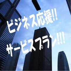 【喫煙】★客室数限定★サービスシングル★