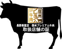 【現金割引】【信州プレミアム牛】菅平高原スキー場リフト1日券付プラン