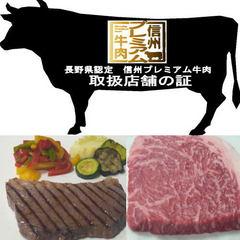 【ちょっとお得な連泊割引 A5黒毛和牛】  信州牛ランプステーキ付2泊4食プラン