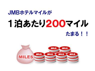 【J-SMART 200】 JAL楽イイ値♪ マイル de スマイルプラン