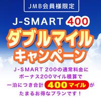J‐SMART400 ボーナスマイル200込☆素泊り☆