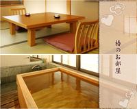 檜風呂付和室8畳にあわび(小)付きプラン