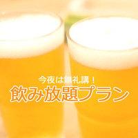 【120分飲み放題】お酒好きにおすすめ!生ビール・樽ハイサワーなど飲み放題(2食付)