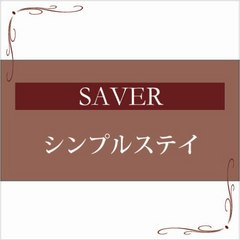 【SAVER】 自由☆気ままに〜だったら1泊0食プラン