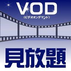 VOD200チャンネルをお好きな時に見放題プラン《朝食付》