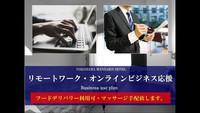 【リモートワーク・オンラインビジネス応援】フードデリバリーサービス利用可☆素泊り