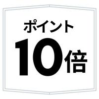 【5連泊以上がお得】さらにポイント10%!のんびり滞在素泊りプラン!