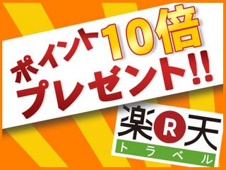 【楽天スーパーポイント10倍!】楽天トラベル限定プラン(素泊まり)