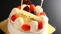 【記念日】ケーキでお祝い♪記念日プラン<2食付>