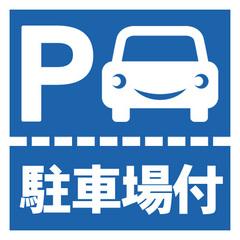 ◆お得な駐車場付 素泊まり(食事なし)プラン