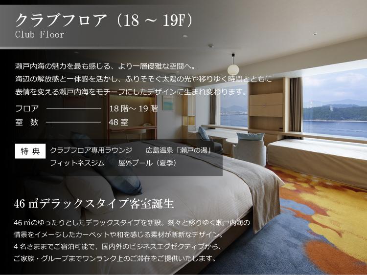「クラブフロア46平米誕生」瀬戸内海の魅力を最も感じる、より一層優雅な空間へ。海辺の解放感と一体感を活かし、ふりそそぐ太陽の光や移りゆく時間とともに表情を変える瀬戸内海をモチーフにしたデザインに生まれ変わります。46平米デラックスタイプ客室誕生46平米のゆったりとしたデラックスタイプを新設。刻々と移りゆく瀬戸内海の情景をイメージしたカーペットや和を感じる素材が斬新なデザイン。4名さままでご宿泊可能で、国内外のビジネスエグゼクティブから、ご家族・グループまでワンランク上のご滞在をご提供いたします。