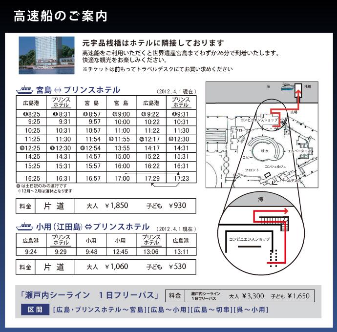 宮島高速船時刻表