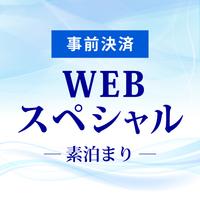 【事前決済だからお得】〜WEBスペシャル〜<室料のみ>