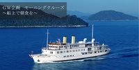 【お盆期間特別】朝の贅沢なひととき〜モーニングクルーズ♪船上で朝食を〜