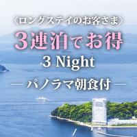 【連泊割引】3連泊でお得(朝食付き)