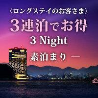 【連泊割引】3連泊でお得(室料のみ)