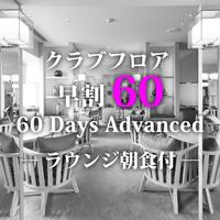 【さき楽60 】60日前までがお得 クラブフロア朝食・温泉付
