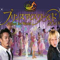 プリンスアイスワールド広島公演チケット付<早めのチェックイン12:00IN>