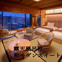 【プライベートバスで安心贅沢】2名11000円引!3タイプから選べる「禁煙ベッド付和モダンスイート」