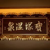 【お日にち限定・スペシャルプライス】天然温泉と武庫川一望のゆったり和室でリラックス!素泊りプラン