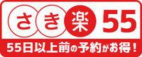 【さき楽】早割55日前ステイプラン JR・地下鉄巣鴨駅から徒歩2分!