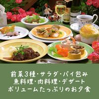 ★スタンダードプラン★グルメ【パイの包み焼き】・欧風料理&貸切り露天風呂