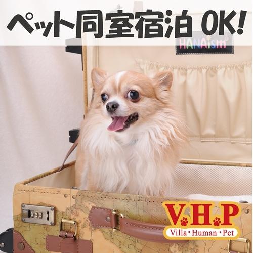 VHP軽井沢 関連画像 1枚目 楽天トラベル提供