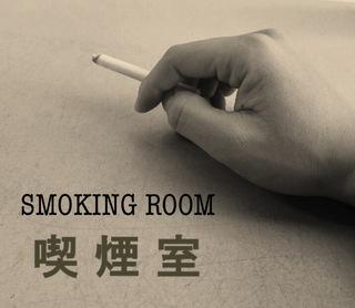 ☆★☆シングル喫煙ルーム☆★☆