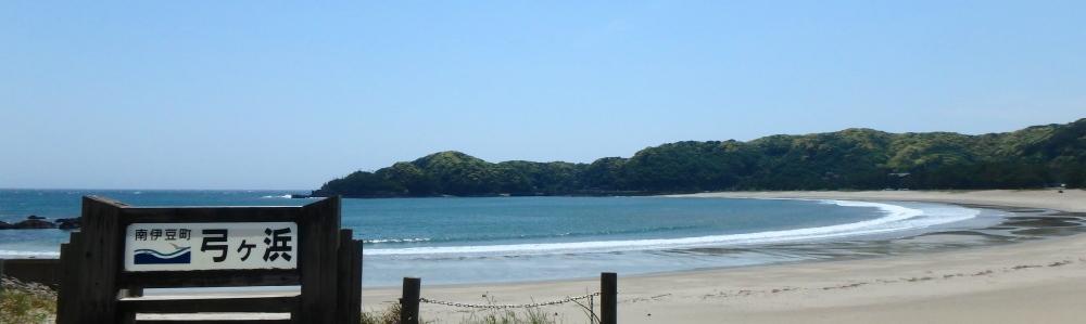 南伊豆のビーチ海水浴場弓が浜