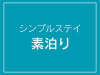 【シンプルステイ!】素泊まりプラン☆JR藤枝駅から徒歩5分☆VODで映画配信【アッパレしず旅】