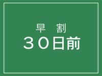 【30日前予約で断然お得】さき楽早割【素泊り】プラン☆JR藤枝駅から徒歩5分【アッパレしず旅】