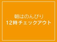 12時まで滞在可能!チェックアウト延長プラン☆JR藤枝駅から徒歩5分☆VODで映画無料配信中