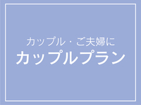 【カップルにお勧め】タイムセールカップルプラン!☆JR藤枝駅から徒歩5分☆VODで映画無料配信中☆