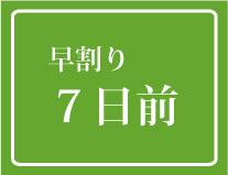 【7日前予約で断然お得】!早期予約得々プラン☆JR藤枝駅から徒歩5分☆VODで映画無料配信中☆
