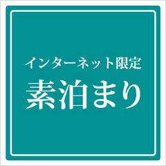 【シンプルステイ!】素泊まりプラン☆JR藤枝駅から徒歩5分☆VODで映画無料配信中☆