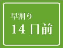 【2週間前予約で断然お得!】早期予約得々プラン☆JR藤枝駅から徒歩5分☆VODで映画無料配信中☆