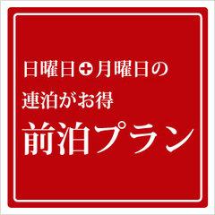 【日〜月曜日の連泊がお得】前泊プラン!☆JR藤枝駅から徒歩5分☆VODで映画無料配信中☆