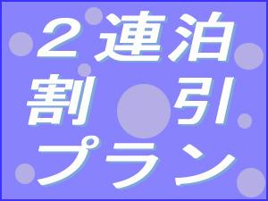 【2連泊以上】VOD見放題プラン〜シングル〜