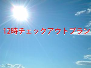 ホテルヴィアイン広島