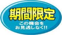 【今月限定】《決めつけのヤバいプラン》通常室料の50%OFF料金!さらにクオカード1000円券付き!