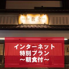 【春夏旅セール】【禁煙/消臭対応】【朝食付】スタンダードプラン【Wi-Fi無料】
