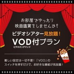 【朝食付】ビデオシアター見放題+朝食付!